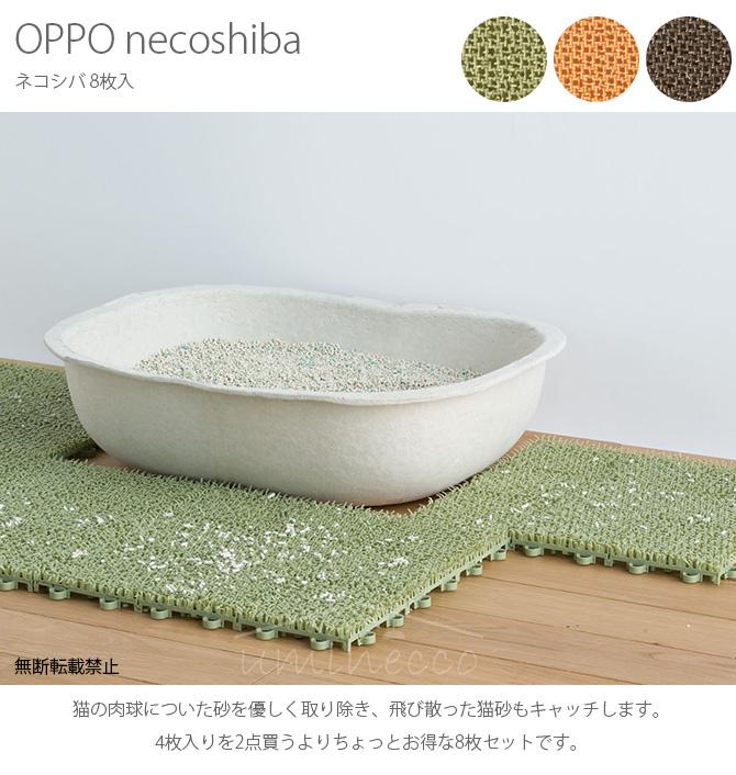 OPPO(オッポ) necoshiba ネコシバ 8枚セット MR-669-298-4