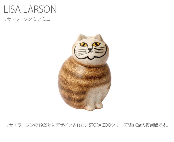 LISA LARSON リサ・ラーソン Mia Mini ミア ミニ