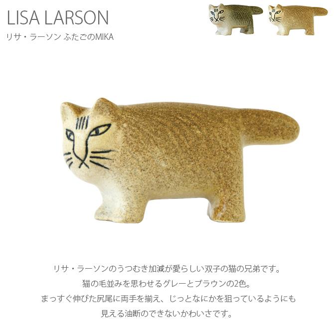 LISA LARSON リサ・ラーソン Tvilling Katter MIKA ふたごのMIKA