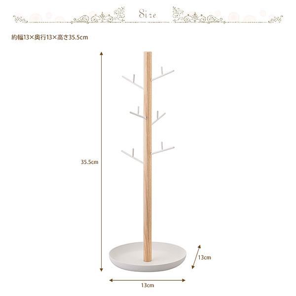 ナチュラルホワイト アクセサリーツリー