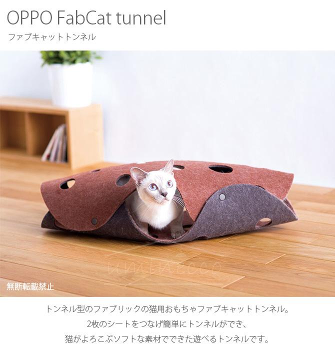 OPPO(オッポ) FabCat tunnel ファブキャットトンネル OT-669-500-0