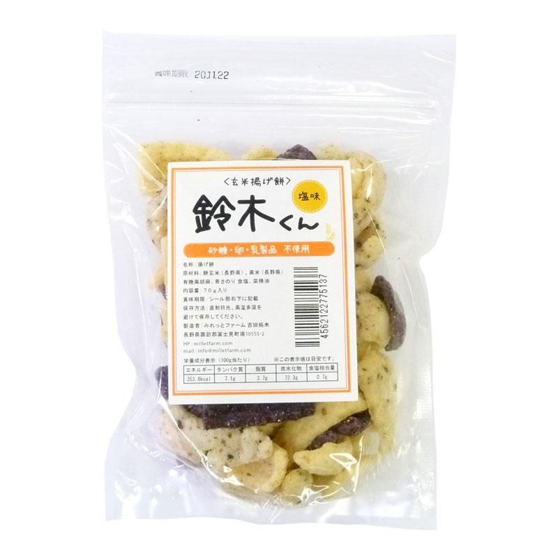 【みれっとファームお菓子】 鈴木くん(塩味) 70g