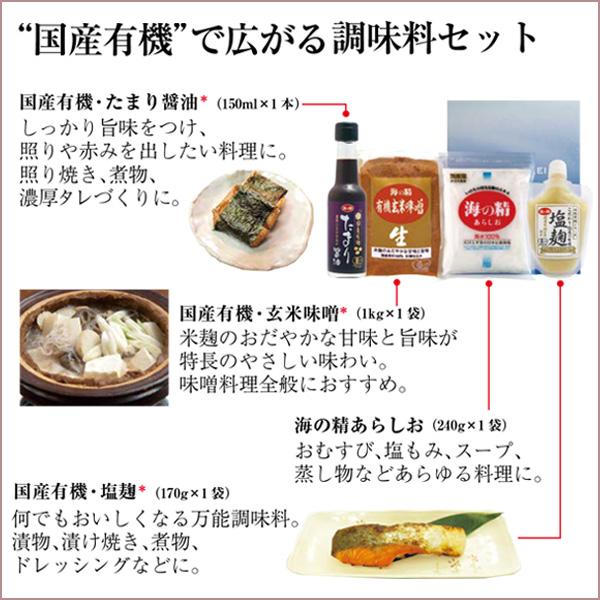 """""""国産有機""""で広がる調味料セット"""