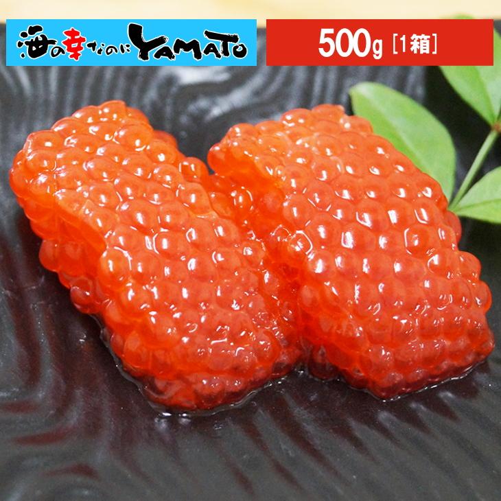 醤油漬け紅鮭筋子 500g
