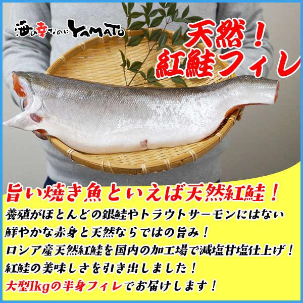 天然 紅鮭フィレ 大型(半身)1kg