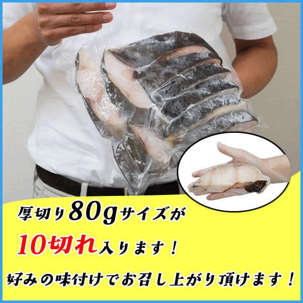 銀鱈切り身 80g×10枚