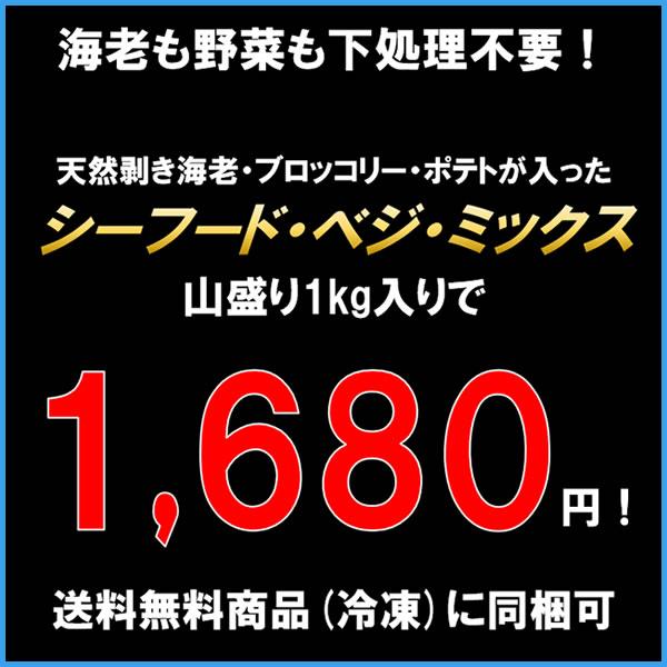 シーフード・ベジ・ミックス 1kg