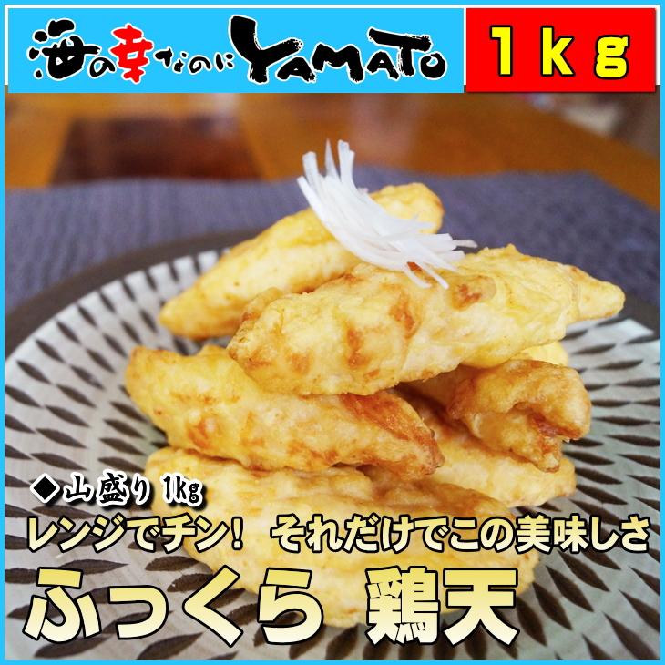 ふっくら鶏天 1kg