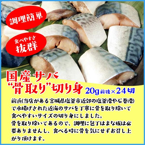 """近海サバ""""骨取り""""切身 20g×24切"""