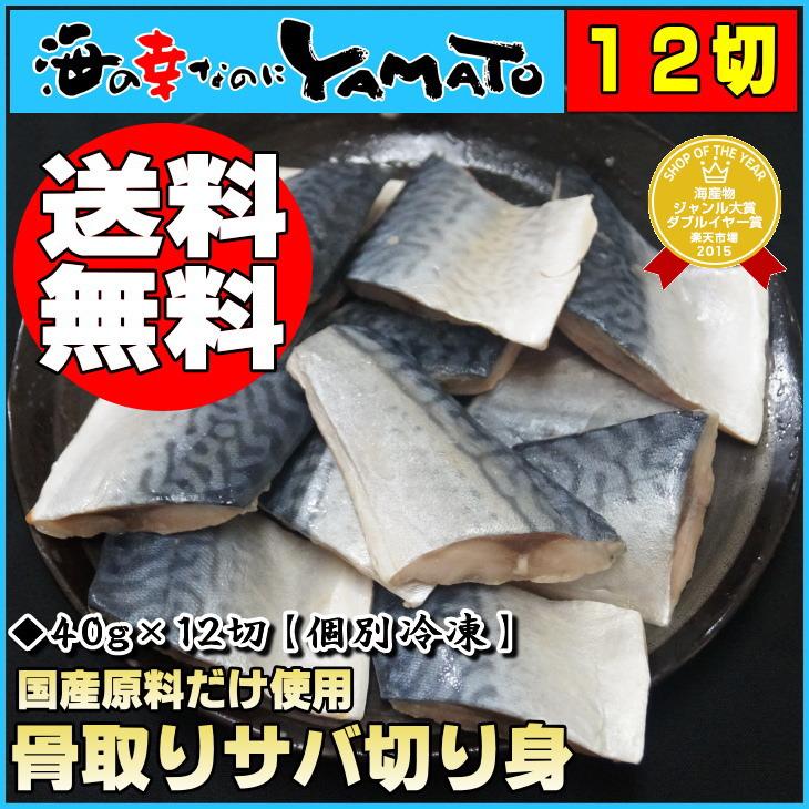 """近海サバ""""骨取り""""切身 40g×12切"""