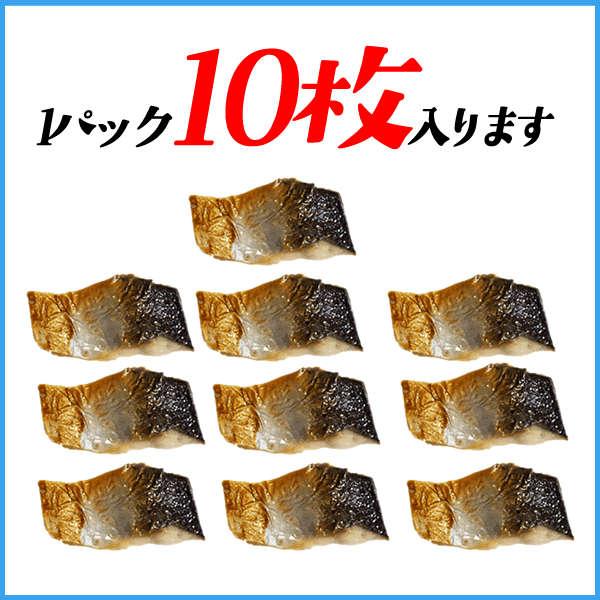 """国産サバ""""骨取り""""塩焼き 10枚"""