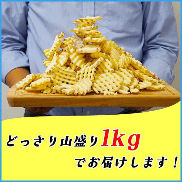 ワッフルカットポテト 1kg