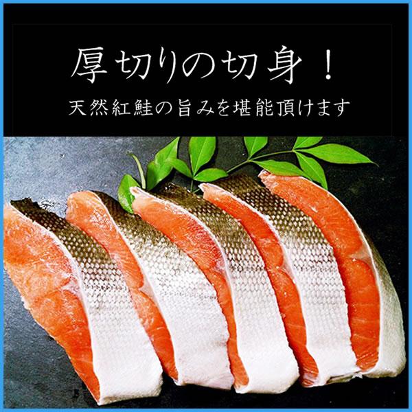 定塩紅鮭切り身 サケ さけ おかず お弁当 おつまみ お中元 父の日 お歳暮 お年賀 贈答 ギフト 贈り物 プレゼント