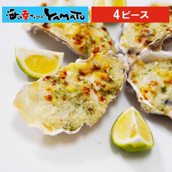広島県産 牡蠣グラタン 4ピース