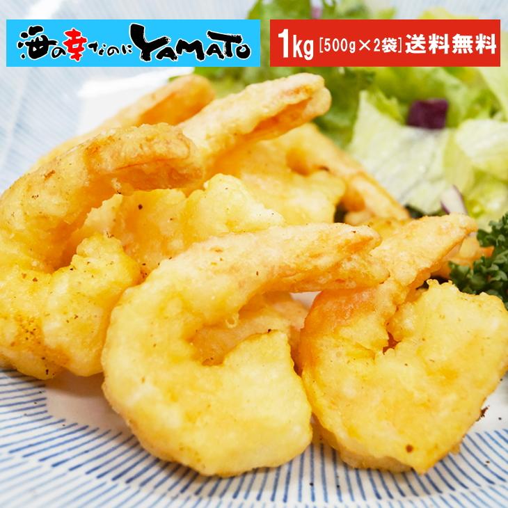 ゴロゴロ海老フリッター 薄衣・尾付きタイプ 1kg(500g×2袋) エビ えび惣菜