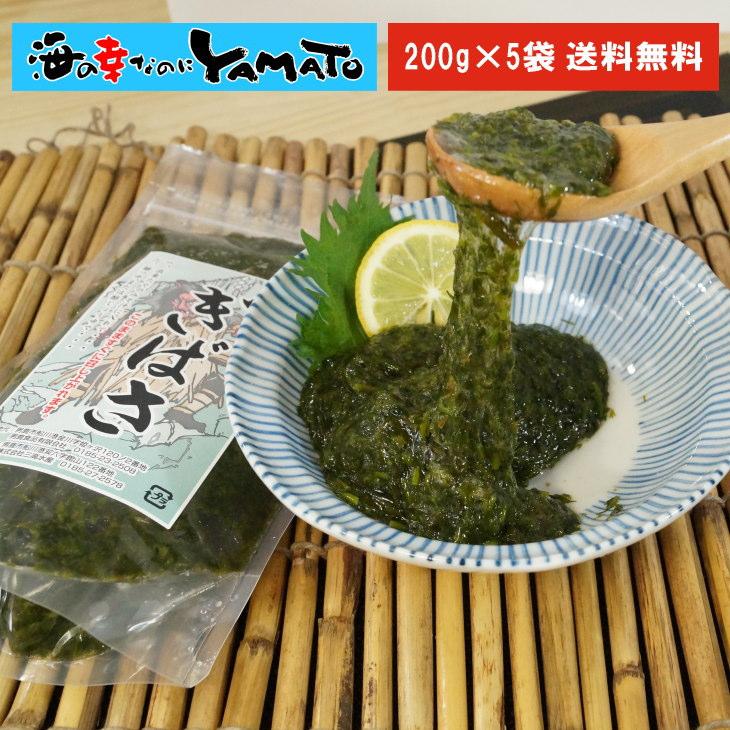 秋田県産 ギバサ 200g×5パック