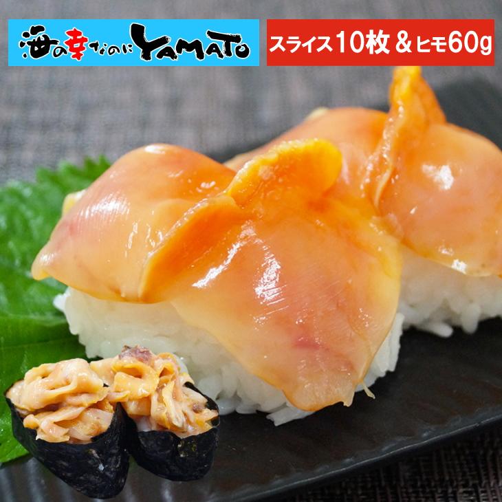 活冷赤貝 開きスライス10枚 + ヒモ60g