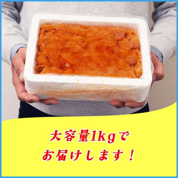 【訳あり】辛子めんたいこ【くずれっ子】1kg