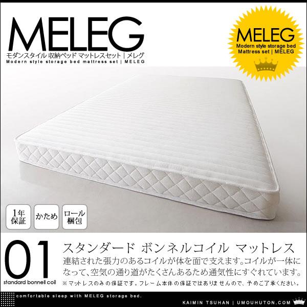 北欧デザイン 棚・コンセント付き 収納ベッド|メレグ スタンダード ボンネルコイル マットレス付き セミダブルサイズ【送料無料】