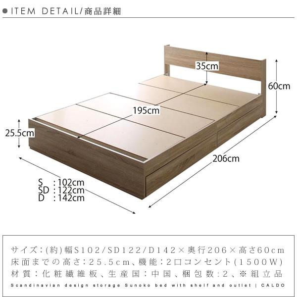 北欧デザイン 棚・コンセント付き 収納ベッド|メレグ スタンダード ボンネルコイル マットレス付き ダブルサイズ【送料無料】