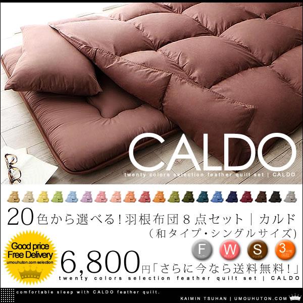 20色から選べる! 羽根布団 8点セット|カルド 和タイプ シングル サイズ【送料無料】