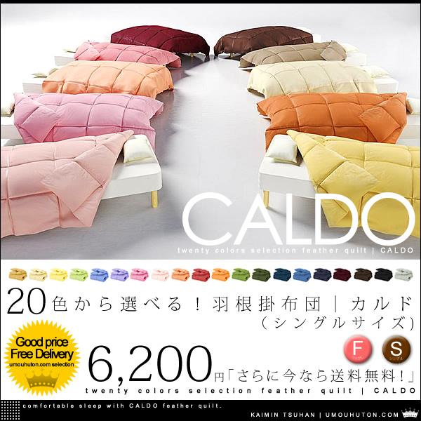20色から選べる! 羽根掛布団 |カルド シングル サイズ【送料無料】