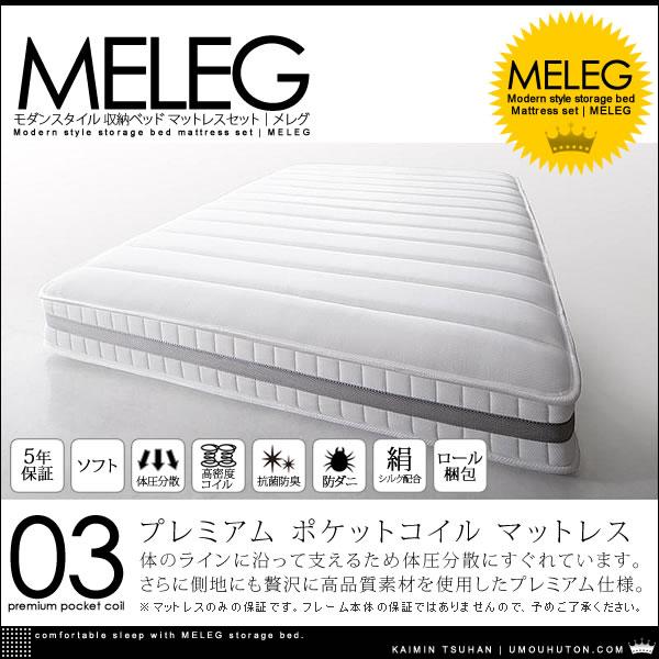 北欧デザイン 棚・コンセント付き 収納ベッド|メレグ プレミアム ポケットコイル マットレス付き セミダブルサイズ【送料無料】