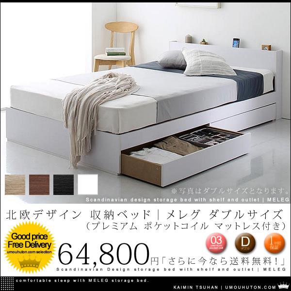 北欧デザイン 棚・コンセント付き 収納ベッド|メレグ プレミアム ポケットコイル マットレス付き ダブルサイズ【送料無料】