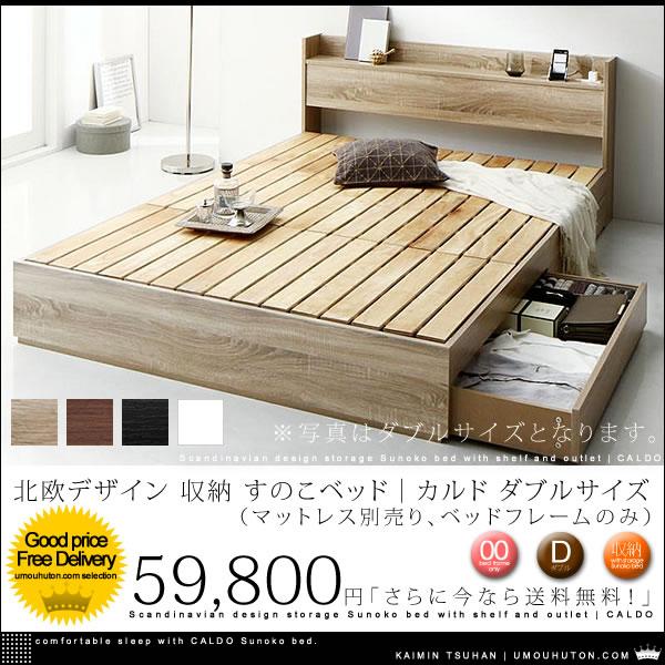 北欧デザイン 棚・コンセント付き 収納 すのこベッド カルド ベッドフレームのみ ダブルサイズ【送料無料】