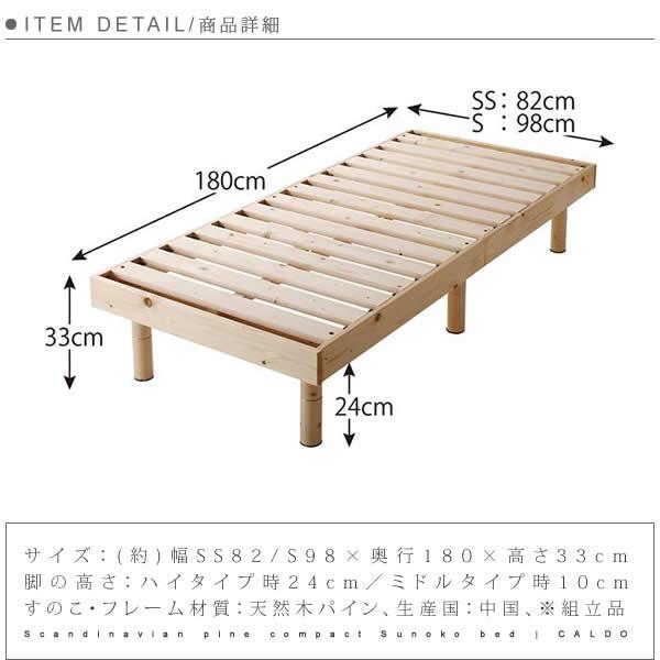 天然木 コンパクト すのこベッド|カルド ベッドフレームのみ セミシングルサイズ【送料無料】