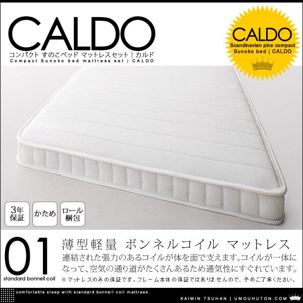 天然木 コンパクト すのこベッド|カルド 薄型軽量ボンネルコイル マットレス付き リネンセット シングルサイズ【送料無料】