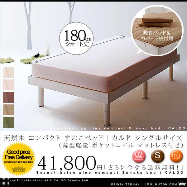 天然木 コンパクト すのこベッド|カルド 薄型軽量ポケットコイル マットレス付き リネンセット シングルサイズ【送料無料】