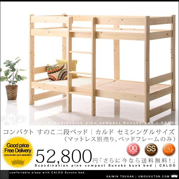 天然木 コンパクト すのこ 二段ベッド|カルド ベッドフレームのみ セミシングルサイズ ショート丈【送料無料】