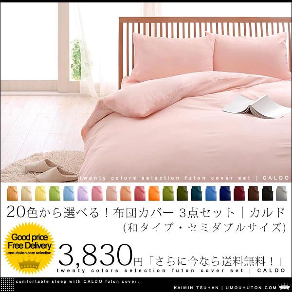 20色から選べる! 布団カバー 3点セット カルド 和タイプ セミダブル サイズ【送料無料】