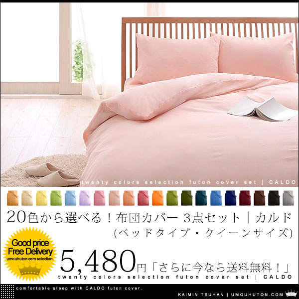 20色から選べる! 布団カバー 3点セット|カルド ベッドタイプ クイーン サイズ【送料無料】