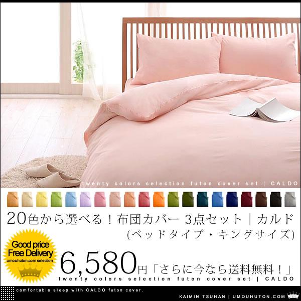 20色から選べる! 布団カバー 3点セット カルド ベッドタイプ キング サイズ【送料無料】