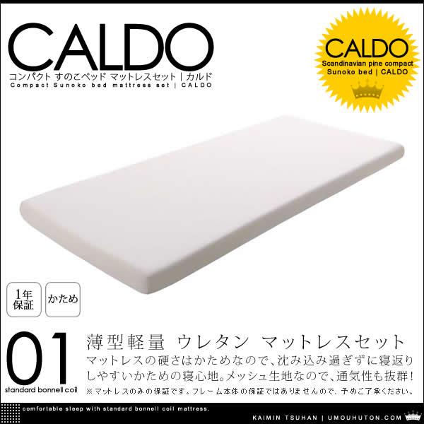 天然木 コンパクト すのこ 二段ベッド|カルド 薄型軽量 ウレタン マットレス付き シングルサイズ ショート丈【送料無料】