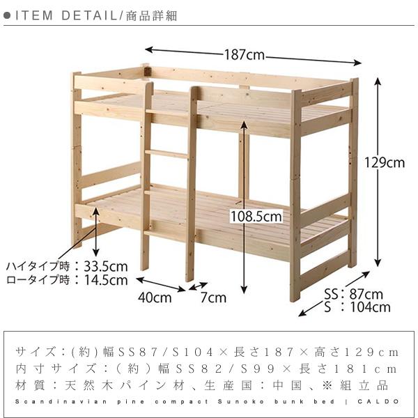 天然木 コンパクト すのこ 二段ベッド|カルド 薄型軽量 ボンネルコイル マットレス付き セミシングルサイズ ショート丈【送料無料】