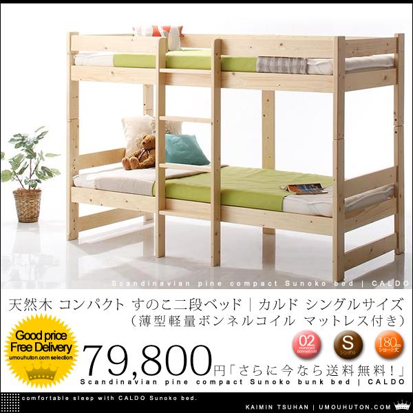天然木 コンパクト すのこ 二段ベッド|カルド 薄型軽量 ボンネルコイル マットレス付き シングルサイズ ショート丈【送料無料】