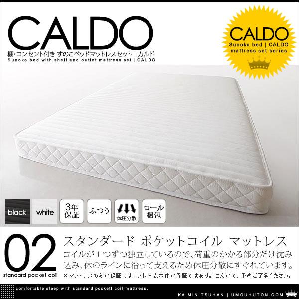 北欧デザイン 棚・コンセント付き 収納 すのこベッド|カルド スタンダード ポケットコイル マットレス付き シングルサイズ【送料無料】