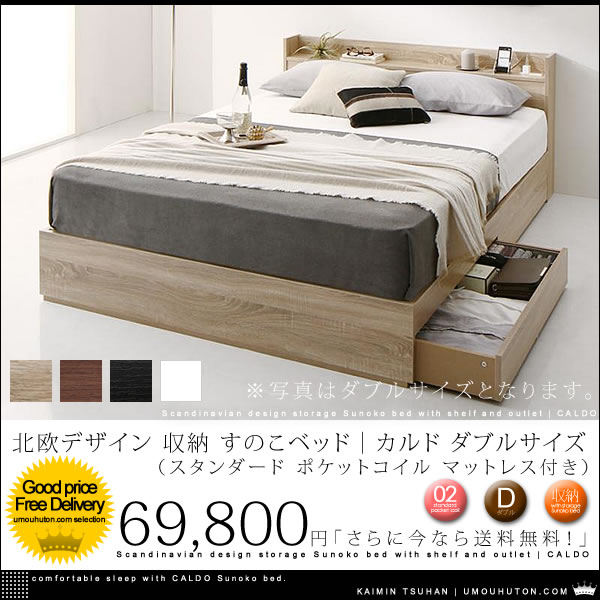 北欧デザイン 棚・コンセント付き 収納 すのこベッド|カルド スタンダード ポケットコイル マットレス付き ダブルサイズ【送料無料】