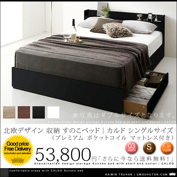 北欧デザイン 棚・コンセント付き 収納 すのこベッド|カルド プレミアム ポケットコイル マットレス付き シングルサイズ【送料無料】