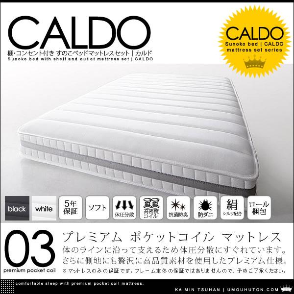 北欧デザイン 棚・コンセント付き 収納 すのこベッド|カルド プレミアム ポケットコイル マットレス付き ダブルサイズ【送料無料】
