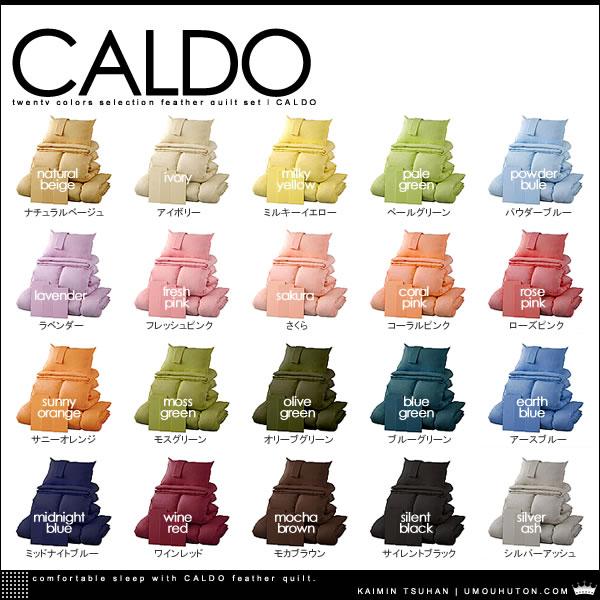 20色から選べる! 羽根布団 8点セット カルド 和タイプ クイーン サイズ【送料無料】