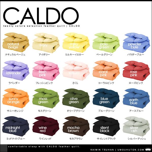 20色から選べる! 羽根掛布団 |カルド ダブル サイズ【送料無料】