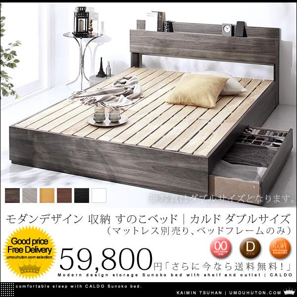 モダンデザイン 棚・コンセント付き 収納 すのこベッド|カルド ベッドフレームのみ ダブルサイズ【送料無料】