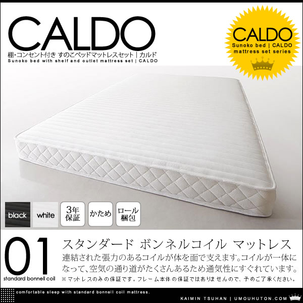 モダンデザイン 棚・コンセント付き 収納 すのこベッド|カルド スタンダード ボンネルコイル マットレス付き シングルサイズ【送料無料】