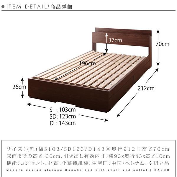 モダンデザイン 棚・コンセント付き 収納 すのこベッド|カルド スタンダード ボンネルコイル マットレス付き セミダブルサイズ【送料無料】