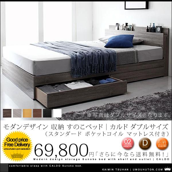 モダンデザイン 棚・コンセント付き 収納 すのこベッド|カルド スタンダード ポケットコイル マットレス付き ダブルサイズ【送料無料】