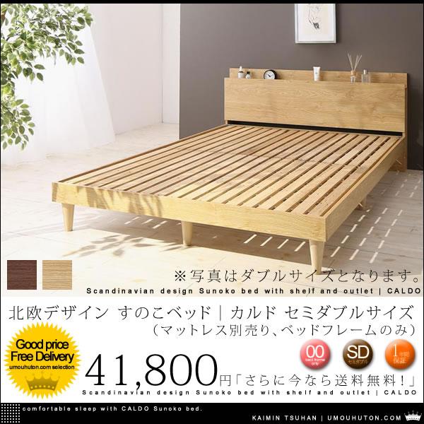 北欧デザイン 棚・コンセント付き すのこベッド カルド ベッドフレームのみ セミダブルサイズ【送料無料】